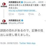 「誤読のおそれがあるので」共同通信が「卓球水谷隼さんを恐喝未遂で逮捕-駒沢大生ら3人」の見出しを差し替え