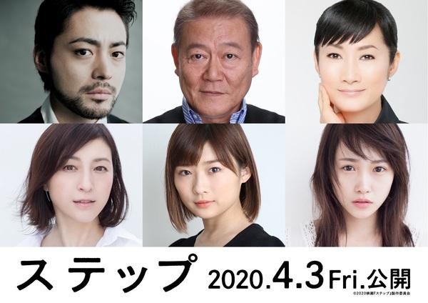 (C)2020映画『ステップ』製作委員会