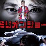 キスマイ北山宏光主演『ミリオンジョー』Blu-ray&DVD発売決定