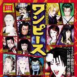 ナウシカ歌舞伎にスター・ウォーズ…新たな歌舞伎の楽しみ方