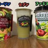 【コスパいいコンビニ】お買い得なグリーンスムージーを探せ! ローソン、セブン、ファミマで比較 / 野菜たくさんでコスパいいヤツはこれだ!!