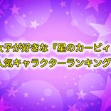 女子が好きな『星のカービィ』人気キャラクターランキング!1位はカービィ、2位は…?