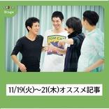 【ニュースを振り返り】11/19(火)~21(木)のオススメ舞台・クラシック記事