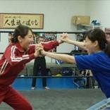 麻生久美子&吉岡里帆、現役プロレスラーも認める筋の良さ! 炎の真剣勝負今夜開戦