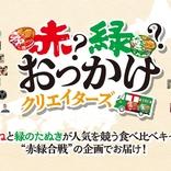 「赤いきつね」vs「緑のたぬき」の食べ比べイベントが香川と鳥取で開催!うどん県でまさかの結果?鳥取県知事はダジャレで応援