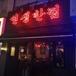 韓国の人気寿司店が「韓国式うなぎ店」に変わった悲しい理由