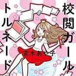 「地味にスゴイ!校閲ガール・河野悦子」は、恋に仕事に全力だ!