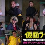 追加キャスト10名は台本にはないキャラクター!『仮面ライダー』冬の新作映画『令和 ザ・ファースト・ジェネレーション』