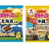 北海道から沖縄まで!カルビー「ご当地ポテトチップス」の新作が5種類登場♪