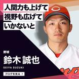 鈴木誠也『アメスポ』オープンでブログへの意気込み綴る
