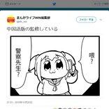「ポリスメン」は「警察先生」? まんがライフWIN編集部が『ポプテピピック』中国語版の監修中とツイート