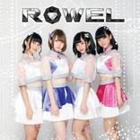 遂に!大本命アイドルグループ「ROWEL」デビュー
