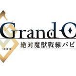 TVアニメ『Fate/Grand Order』放送スケジュール発表!一挙上映イベント開催も