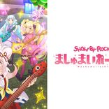 『SHOW BY ROCK!!』TVアニメ3年ぶりの新シリーズ『SHOW BY ROCK!!ましゅまいれっしゅ!!』の放送が決定