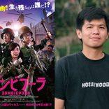 """シンガポールで前例のない""""ゾンビ映画""""を如何にして作ったか? 『ゾンビプーラ』監督インタビュー[ホラー通信]"""