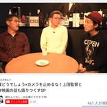 「カメラを止めるな!」上田慎一郎監督がYouTube番組生出演で映画人生語り尽くし! 中学時代の映画作りから最新作「スペシャルアクターズ」まで