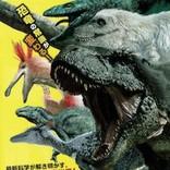 『恐竜超伝説 劇場版ダーウィンが来た!』予告編公開 ナレーションに田辺誠一&大塚寧々