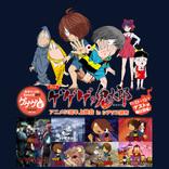 『ゲゲゲの鬼太郎』51周年上映会トークショーに野沢雅子、庄司宇芽香、藤井ゆきよが登壇!