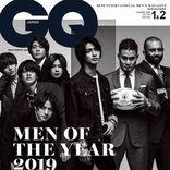King & Princeらが登場の『GQ JAPAN』最新号、オンライン書店で完売店続出