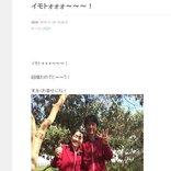 草刈正雄さん「ルワンダのゴリラのように素敵な家族を作ってね~!」イモトアヤコさんの結婚をブログで祝福