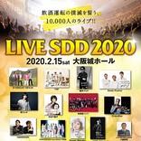 スタレビ/藤井フミヤ/TRFらが出演【LIVE SDD 2020】開催決定