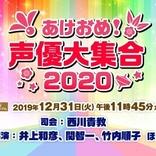 「あけおめ!声優大集合2020」大みそかに年越し5時間生放送 司会は西川貴教、出演声優との生電話も