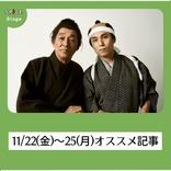【ニュースを振り返り】11/22(金)~25(月)のオススメ舞台・クラシック記事