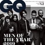 雑誌「GQ JAPAN」で「GQ MEN OF THE YEAR 2019」受賞者を特集!King & Princeやラグビー日本代表などが登場!