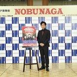 『NOBUNAGA』片岡愛之助が織田信長役に気合十分!舞台復帰の今井翼「万全を期して」