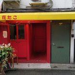 脱税してないたこ焼き店『花たこ』 東京の一等地にあるのに超良心的な店だった