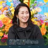 """坂下千里子、夫との馴れ初めは""""ある番組""""を模した疑似デート"""