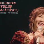 中島みゆき、映像作品『夜会VOL.20「リトル・トーキョー」』トレーラー公開&パネル展開催