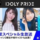 大型アイドルプロジェクト「IDOLY PRIDE」のオリジナル特番をAmebaTVが生放送決定