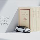 日産がまさかの小説を初出版!作家と新進気鋭のイラストレーターらが「自動運転社会の未来」を思い描くぞ