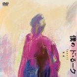 鈴木勝秀×俳優5人による『僕のド・るーク』DVD発売決定