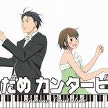 Amazon Primeで「ノイタミナ」アニメ23作品を配信へ →あれが入ってないじゃないか!