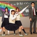 岡田結実、ばっさりショートカットに 1月スタート『女子高生の無駄づかい』主演