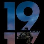 B・カンバーバッチ&C・ファース出演、全編ワンカット映画『1917』予告解禁