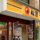 """松屋カレー""""最高の食べ方""""が紹介される 「食べればわかるさ」"""