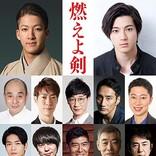 岡田准一主演『燃えよ剣』に尾上右近、山田裕貴ほか12人の追加キャスト