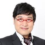『紅白ウラトークチャンネル』に山里亮太や渡辺直美ら、副音声でゆるく実況