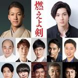 岡田准一主演『燃えよ剣』、尾上右近、山田裕貴、松下洸平ら追加キャスト発表