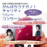 「台風19号被災地支援のための がんばろうナガノ!チャリティ・リレー・コンサート」第1弾スタート
