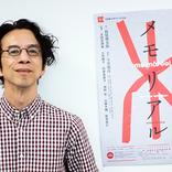 松原俊太郎の新作『メモリアル』を文学座の俳優・今井朋彦が演出~「この芝居のセリフは誰と誰の間ではなく、客席にも向かっている」