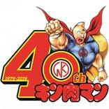 40周年の11月29日は「キン肉マン」祭り! コミックス最新刊69巻など関連書籍4冊同時発売