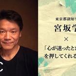 元ヤフー会長・宮坂学さんが選ぶ「心が迷ったときに背中を押してくれる本」3冊