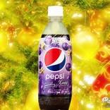 ホーリーなクリスマスにぴったりな期間限定『ペプシ スパークリング クリスマス』はグレープ味でした!