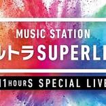 『Mステ ウルトラ SUPERLIVE』ヒゲダン、King Gnu、椎名林檎、DA PUMP、Perfume、Foorin、べビメタ、マンウィズら出演