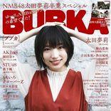NMB48太田夢莉卒業スペシャル、旅立ちの日に『BUBKA』表紙飾る