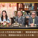 「不安やねん」 松本人志さん「探偵!ナイトスクープ」3代目局長としてデビューに反響様々